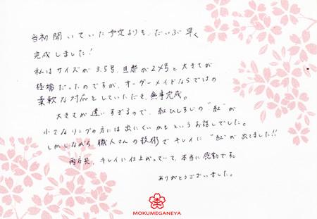 15102503木目金の結婚指輪_C005.jpg