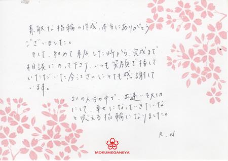 15102505木目金の結婚指輪_C004.jpg