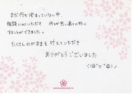 15102601木目金の結婚指輪U_004.jpg