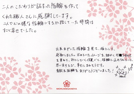 15102601_J005木目金の結婚指輪.jpg