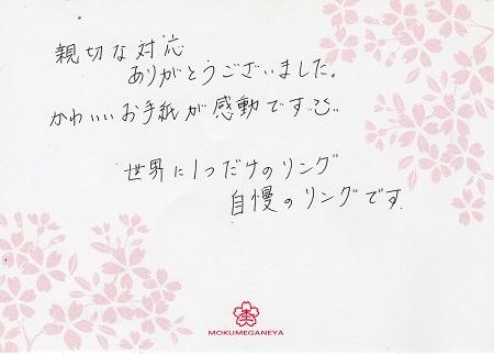 15102603木目金の結婚指輪U_003.jpg