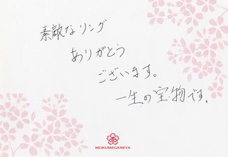 15102701木目金の婚約指輪・結婚指輪_U005.jpg