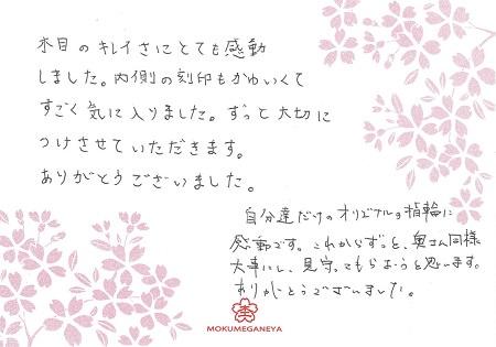 151028木目金の結婚指輪G_005.jpg