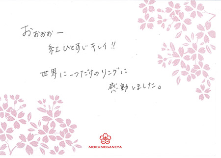 15102801木目金の結婚指輪_N005.jpg
