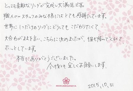 15103101木目金の婚約指輪・結婚指輪_U003.jpg