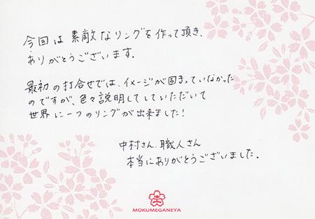 15103101木目金の婚約指輪_A005.jpg