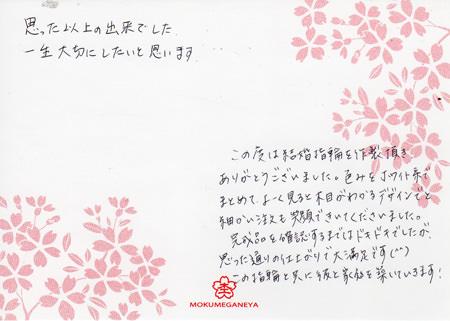 15103101木目金の結婚指輪_C004.jpg
