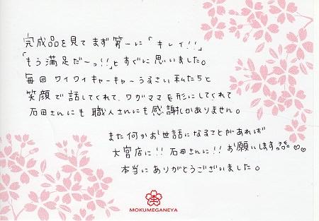 15103101木目金の結婚指輪_R005.jpg