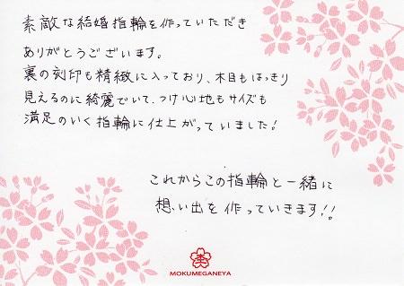 15103101木目金の結婚指輪_Z005.jpg