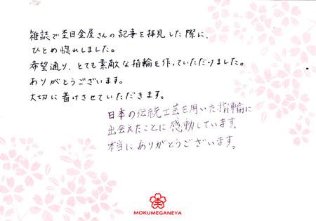 15111201木目金の結婚指輪_C005.jpg