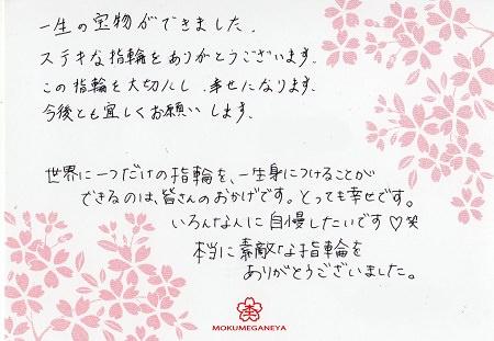 15111701木目金の結婚指輪R_004.jpg