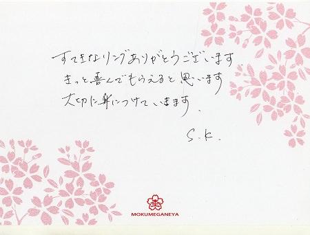 15112301木目金の婚約指輪R_002.jpg