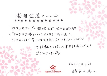 15112301木目金の結婚指輪_G005.jpg