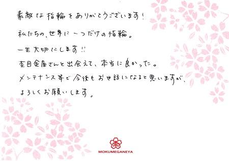 15112303木目金の結婚指輪_G003.jpg