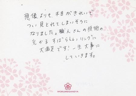 15112401木目金の結婚指輪U_003.jpg