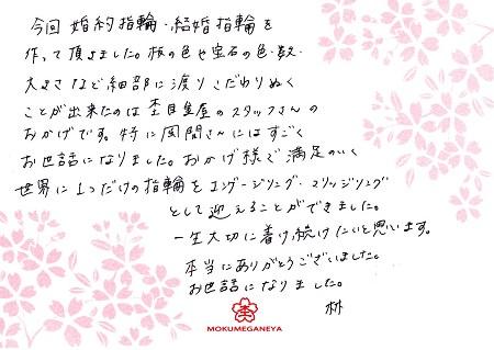 15112501木目金の婚約・結婚指輪_G005.jpg