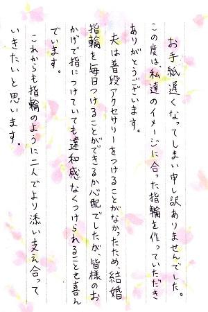 15112501木目金の結婚指輪_J005.jpg