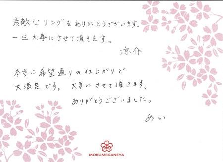 15112801木目金の結婚指輪_G005.jpg