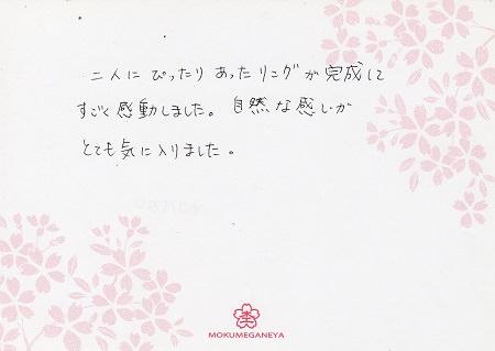 15112801木目金の結婚指輪_U003.jpg