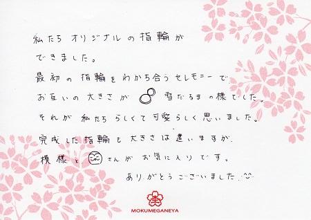 15112801木目金の結婚指輪_Z005.jpg