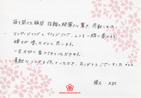 15112901木目金の婚約指輪・結婚指輪 (5).jpg
