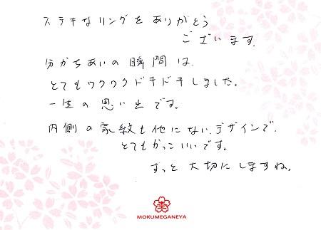 15112901木目金の結婚指輪_M005.jpg