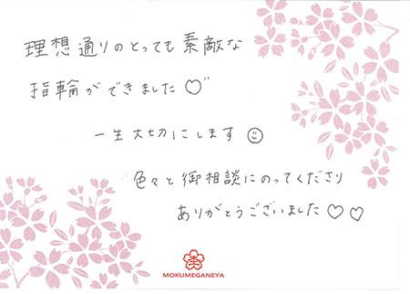 15112901木目金の結婚指輪_N005.jpg