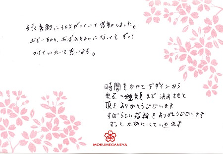 15112901木目金の結婚指輪_S005.jpg