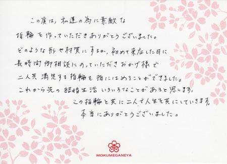 15112901木目金の結婚指輪_H005.jpg