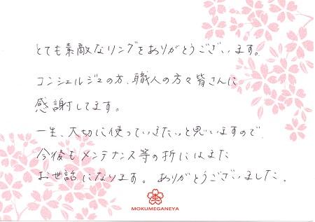 15112902木目金の結婚指輪_S005.jpg