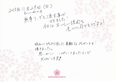 15112903木目金の婚約指輪K_003.jpg