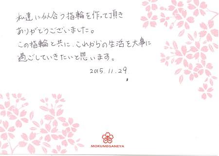 15112903木目金の結婚指輪_S005.jpg