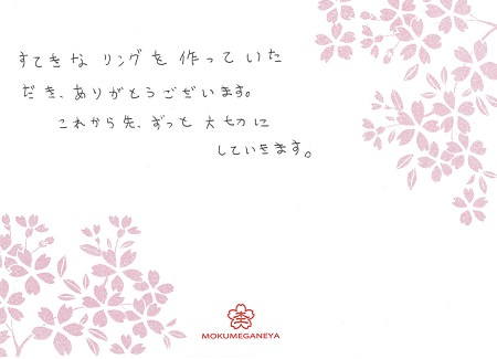 15112903杢目金の婚約指輪_G005.jpg