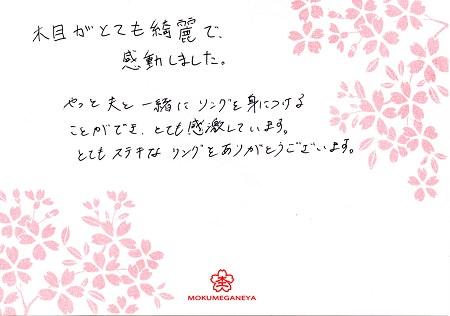 15113001木目金の結婚指輪_S005.jpg