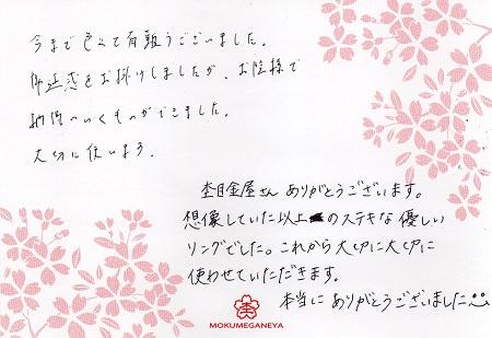 15120302木目金の結婚指輪_J005.jpg