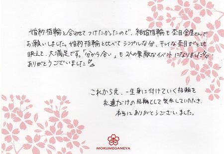 15120303木目金の結婚指輪_J005.jpg