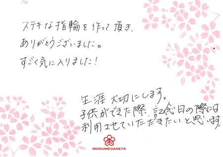 15122701木目金の結婚指輪_C004.jpg