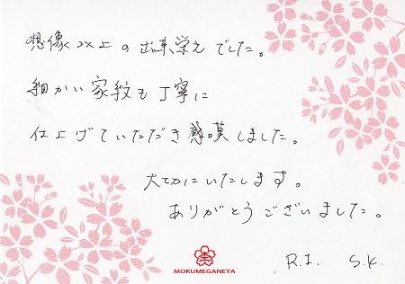 15122701グリ彫りの結婚指輪R_002.jpg