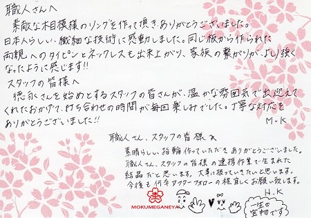 15122703木目金の結婚指輪_R005.jpg