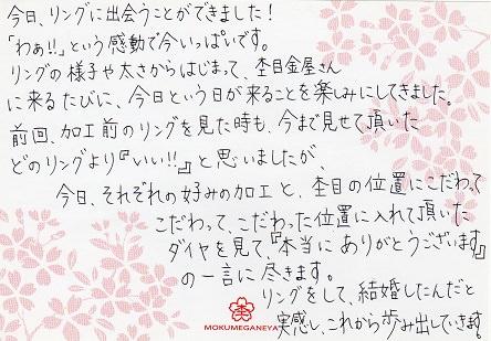 15123001木目金の結婚指輪_E003.jpg