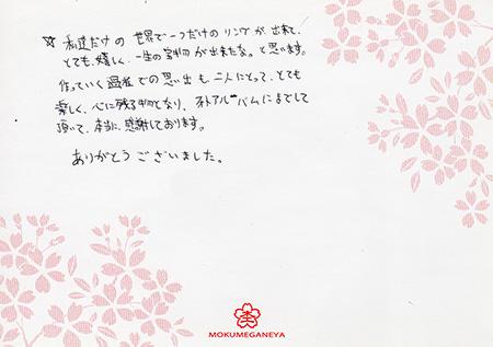 15123101木目金の結婚指輪_E006.jpg