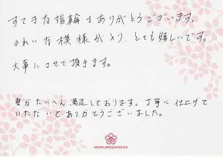 160042801木目金の結婚指輪_ A005.jpg