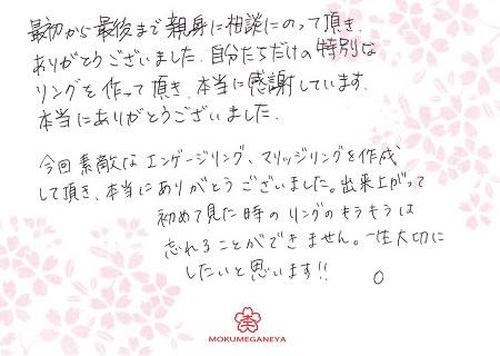 16011401木目金の結婚指輪_R005.JPG