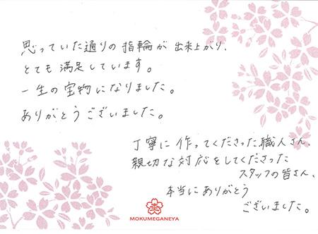 16011801木目金の結婚指輪_N005.jpg