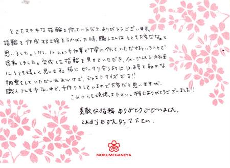 16013003木目金の結婚指輪_C007.jpg