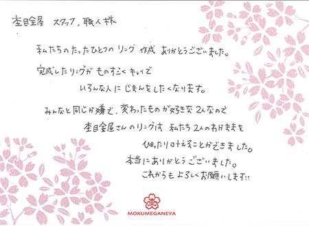 16013103木目金の結婚指輪_N005.jpg