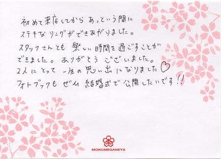 16013103木目金の結婚指輪_S005.jpg
