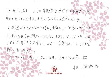 16013106木目金の結婚指輪_G005.jpg
