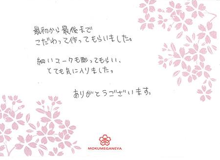16022103木目金の結婚指輪_N005.jpg