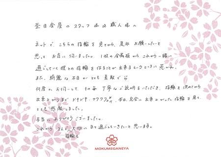 16022501木目金の結婚指輪_G005.jpg
